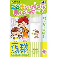 花粉症 スプレー アレルブロック 子供とつかえる 見えないガード 花粉ガードスプレー 75ml 1個 アース製薬