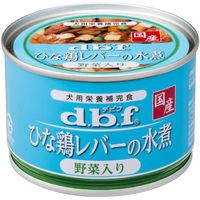 デビフ ひな鶏レバーの水煮 野菜入り 国産 150g 24缶 ドッグフード ウェット 缶詰