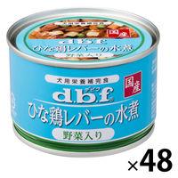 デビフ ひな鶏レバーの水煮 野菜入り 国産 150g 48缶 ドッグフード ウェット 缶詰