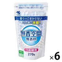 無香空間 無香料 つめ替用 ビーズタイプ 消臭剤 270g 1セット(6個) 小林製薬