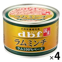 デビフ ラムミンチ ラム100%ベース 国産 150g 4缶 ドッグフード ウェット 缶詰