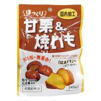 甘栗&焼き芋 45g 犬用 1袋 フジサワ