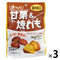 甘栗&焼き芋 ドックフード 45g 3袋 フジサワ