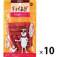 チョイあげ 牛太郎 牛タン入り 50g 10袋 国産 わんわん ドッグフード おやつ