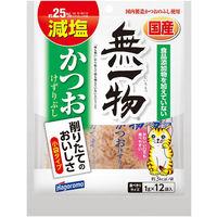 無一物 キャットフード かつおけずりぶし 減塩 国産(1g×12袋) 1袋 はごろもフーズ