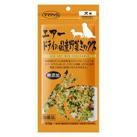 ママクック エアードライの国産野菜ミックス ドッグフード 23g