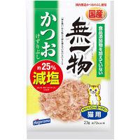 無一物 キャットフード かつおけずりぶし 減塩 23g 無添加 国産 1袋 はごろもフーズ