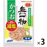 無一物 キャットフード かつおけずりぶし 減塩 国産 23g 3袋 はごろもフーズ