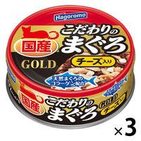 こだわりのまぐろ キャットフード ゴールドチーズ入 80g 3缶 はごろもフーズ