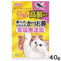 いなば CIAO(チャオ)キャットフード高齢キャットフード 柔らかふわふわ かつお節 食塩無添加 国産 40g 3袋