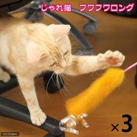 じゃれ猫 フワフワロング(色おまかせ) 猫じゃらし 猫用おもちゃ 3個ドギーマンハヤシ