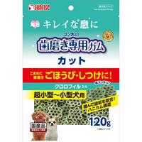 ゴン太の歯磨き専用ガム 犬用 カット クロロフィル入り 120g 1袋 マルカン