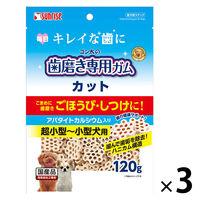 ゴン太の歯磨き専用ガム 犬用 カット アパタイトカルシウム入り 120g 3袋 マルカン