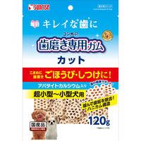 ゴン太の歯磨き専用ガム 犬用 カット アパタイトカルシウム入り 120g 1袋 マルカン
