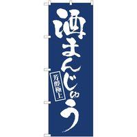 のぼり屋工房 のぼり 酒まんじゅう紺地 IJM 81947 1枚(取寄品)