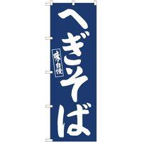のぼり屋工房 のぼり へぎそば紺地 IJM 81957 1枚(取寄品)