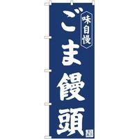 のぼり屋工房 のぼり ごま饅頭紺地 IJM 81965 1枚(取寄品)