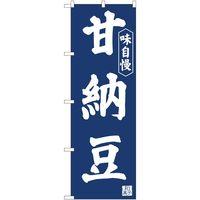 のぼり屋工房 のぼり 甘納豆紺地 IJM 81970 1枚(取寄品)