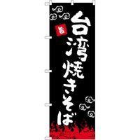 のぼり屋工房 のぼり 台湾焼きそば 黒 OTM 84027 1枚(取寄品)