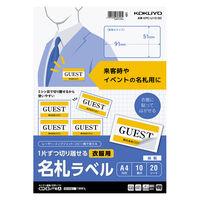 コクヨ 衣服用名札ラベル KPC-U10-20 1袋(20シート入)