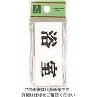 光(ヒカリ) 光 浴 室 UP370-9 1セット(5枚) 225-8612(直送品)