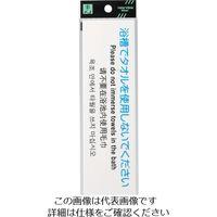 光(ヒカリ) 光 多国語プレート浴槽でタオルを使用しないでください TGP2610-2 1セット(5枚) 820-2205(直送品)
