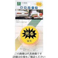 光 オレンジ 蛍光テープ K888-1 1セット(6個:1個×6パック) 820-1282(直送品)