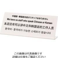 光(ヒカリ) 光 多国語サイン 中国語韓国語を話すスタッフはおりません TGP1025-7 1セット(3枚) 223-8195(直送品)