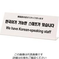 光(ヒカリ) 光 多国語サイン 韓国語を話すスタッフがいます TGP1025-5 1セット(3枚) 225-7016(直送品)