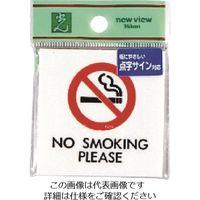 光(ヒカリ) 光 点字サイン NO SMOKING TS661-1 1セット(5枚) 223-6602(直送品)