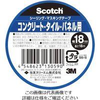 3M スコッチ シーリング・マスキングテープ コンクリート・タイル・パネル用 18mm×18m S99-18 542-3805(直送品)