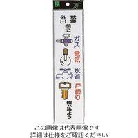 光(ヒカリ) 光 ガス.電気.水道 CM246-9 1セット(5枚) 224-4539(直送品)