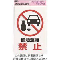 アイテック(AiTec) 光 飲酒運転禁止 KP329-8 1セット(5枚) 224-4519(直送品)