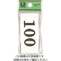 光(ヒカリ) 光 ナンバーサイン2 UP370A-2 1枚 224-9219(直送品)