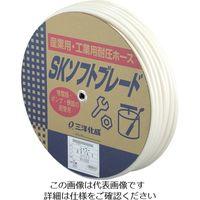 三洋化成 サンヨー シャワーホース9×14.5mm SW-9145D50W 1巻 816-3742(直送品)