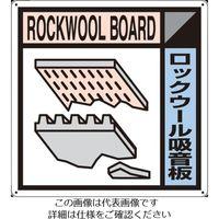 つくし工房 つくし 産廃標識「ロックウール吸音版」 SH-114A 1枚 134-6653(直送品)