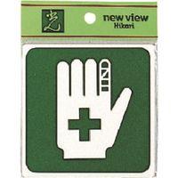 光(ヒカリ) 光 救急処置 E510-33 1セット(5枚) 224-6169(直送品)