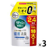 リセッシュ除菌EX 香り残らない 詰め替え 700ml 1セット(3個) 花王
