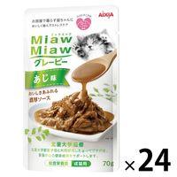 新商品 ミャウミャウ グレービー パウチ 総合栄養食 成猫用 あじ味 キャットフード 70g 24袋 アイシア