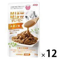 新商品 ミャウミャウ グレービー パウチ 総合栄養食 成猫用 チキン味 キャットフード 70g 12袋 アイシア