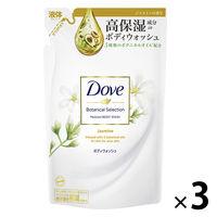 ダヴ(Dove) ボディウォッシュ(ボディソープ) ボタニカルセレクション ジャスミン 詰め替え 360g 3個