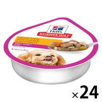 サイエンスダイエット チキンと野菜レシピ パピー〜12カ月 小型犬 ウェットトレイ 99g 24個 ドッグフード