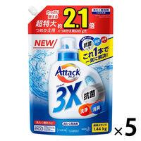 アタック3X 詰め替え 超特大 1440g 1セット(5個入)個 衣料用洗剤 花王