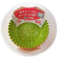 増量小花カップ 9号 おかずカップ 1個(48枚入) ヒロカ産業