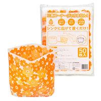ごみっこポイ スタンドタイプ オレンジ 1袋(50枚入) ネクスタ