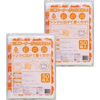 ごみっこポイ スタンドタイプ オレンジ 1セット(1袋50枚入×2) ネクスタ