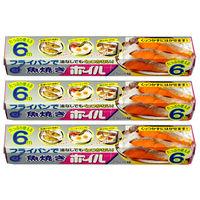 フライパン用ホイル 魚焼きホイル 25cm×6m 1セット(3本:1本×3)