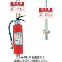 つくし工房 つくし 消火器ハンガー クランプ式 8031 1本 134-5123(直送品)