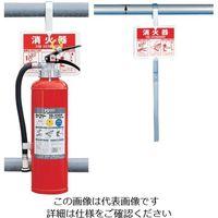 つくし工房 つくし 消火器ハンガー フック式 8030 1本 134-6645(直送品)