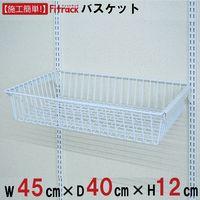 藤山 Fitrack(フィットラック) バスケット スライド機能なし 幅450×奥行400×高さ120mm ホワイト BST450A 1セット(直送品)